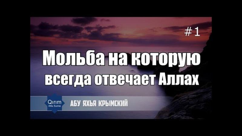 Мольба на которую всегда отвечает Аллах 🌴 Абу Яхья Крымский | Хутба № 1.2 от 29.05.2015