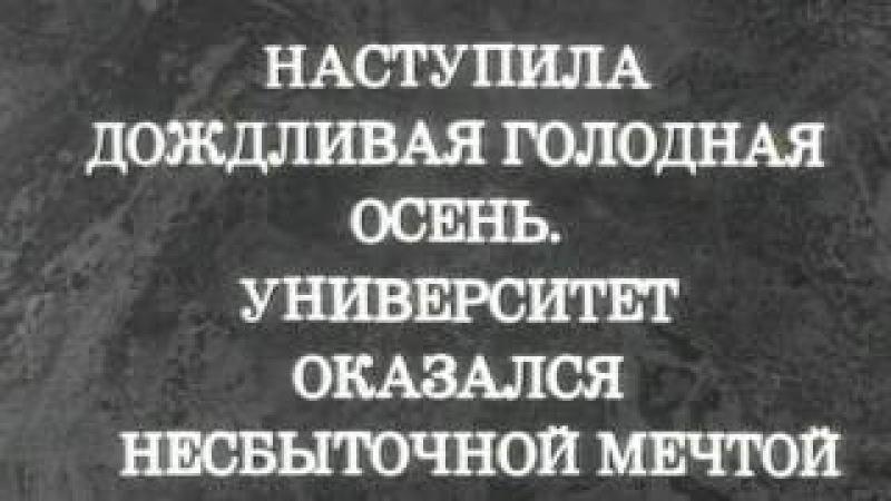 Трилогия М. Горького — Мои университеты (1939)