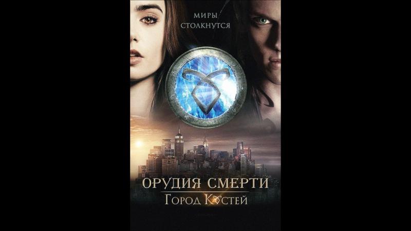 Орудия смерти Город костей The Mortal Instruments City of Bones 2013