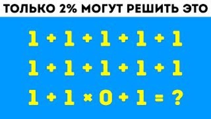 9 Математических Загадок, Которые Поставят в Тупик Даже Самых Умных