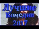 Лучшие комедии 2017 - ТОП 5 мой список