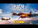 СОПЛИ НА ВИНТЕ И МОЛОКО НА ТРАКЕ ► WAR THUNDER (стрим)