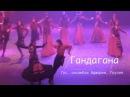 Гос. ансамбль Аджарии, Грузия - Гандагана (11.03.2015)