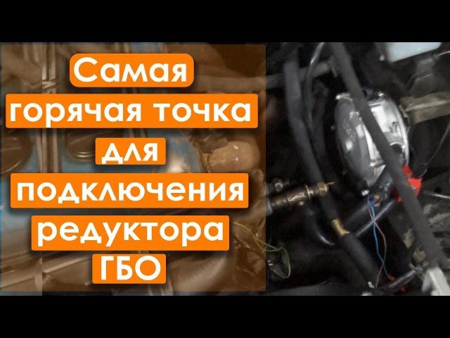 КАК СНИЗИТЬ РАСХОД газа - подключи в самую горячую точку обогрев редуктора ГБО - ТЕРМОСТАТ