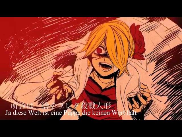 『からくり卍ばーすと』Karakuri 卍 Burst【GERMAN FANCOVER】【Nyu x Kasu】