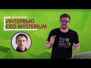Эксклюзив! CEO Mysterium Network Robertas Visinskis - интервью про децентрализованное будущее VPN