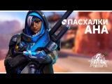 Пасхалки Heroes of the Storm - Ана | Русская озвучка