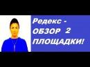 Редекс - ОБЗОР 2 ПЛОЩАДКИ!