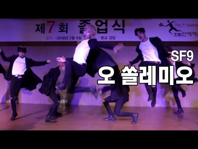[Nocut/Full] 멋찜폭발 SF9 오쏠레미오 @ 2018 한림예고 졸업식 축하공연