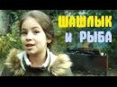 Как приготовить Шашлыки и Рыбу на Мангале УРА Стефани ТВ Влог Видео для Детей.