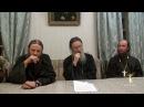 Духовная беседа в Оптиной пустыни 19.11.17 (иг. Тихон, иером. Нил, иером. Никон)