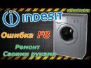 Ремонт стиральной машины INDESIT Ошибка F8 Замена реле