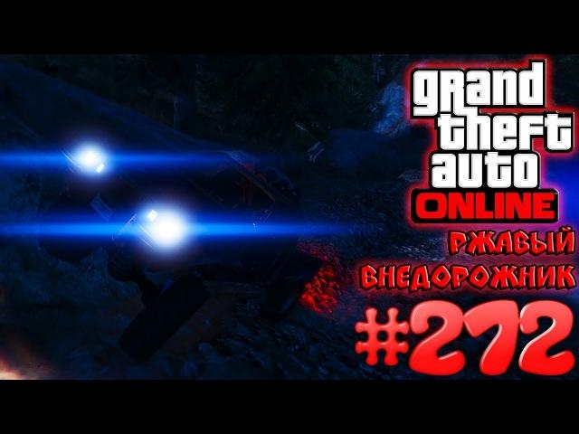 Ржавый внедорожник (Karin Rebel (Rusty)) - Grand Theft Auto Online 272 [The Doomsday Heist]