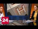 Мнение Наталья Касперская о кремлевском списке - Россия 24