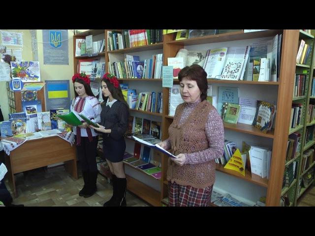 На базі міської бібліотеки проведений патріотичний нарис «Єднаємось заради Укр...