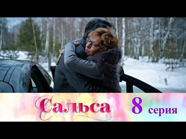 Сериал Сальса 2018 8 серия
