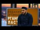 Зам. Муфтия Дагестана на российском телевидении красиво сказал об Исламе