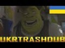 ШРЕК - ЦЕ КОХАННЯ, ШРЕК - ЦЕ ЖИТТЯ (Shrek is Love, Shrek is Life ukrainian version) [UkrTrashDub]