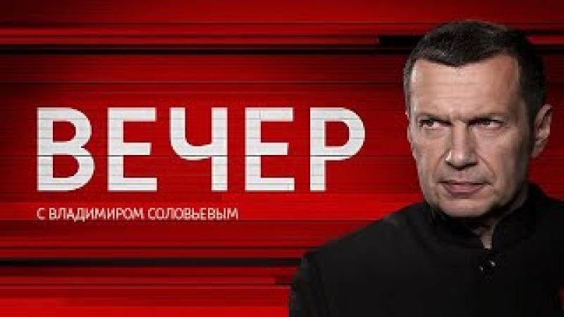 Вечер с Владимиром Соловьевым от 22 02 2018