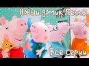 Мультик Свинка Пеппа Игрушечный домик Все серии