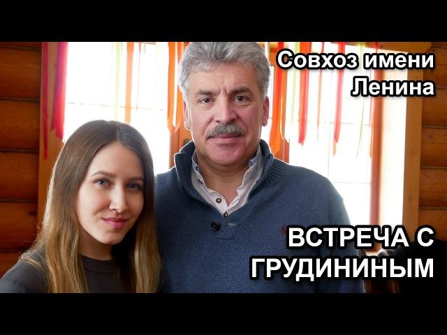 Поездка в Совхоз им Ленина Встреча с Павлом Грудининым