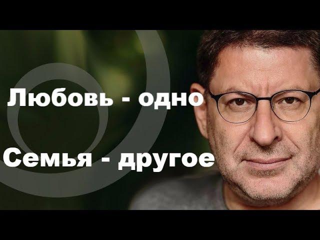 Михаил Лабковский - Любовь - одно, семья - другое.