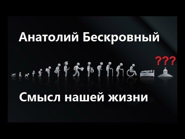 Анатолий Бескровный - Смысл нашей жизни (2018)