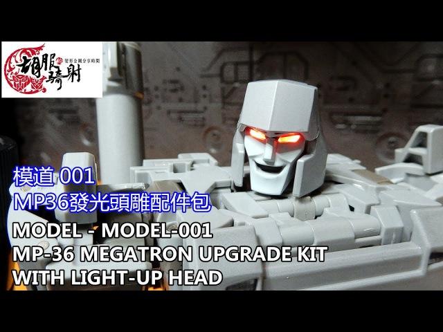 胡服騎射的變形金剛分享時間876集 模道001 MP36 密卡登 發光頭雕配件包 Model Model-001 MP36 Megatron He