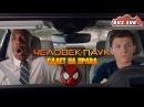 Человек-Паук сдает на права | RUS SUB | Реклама Audi