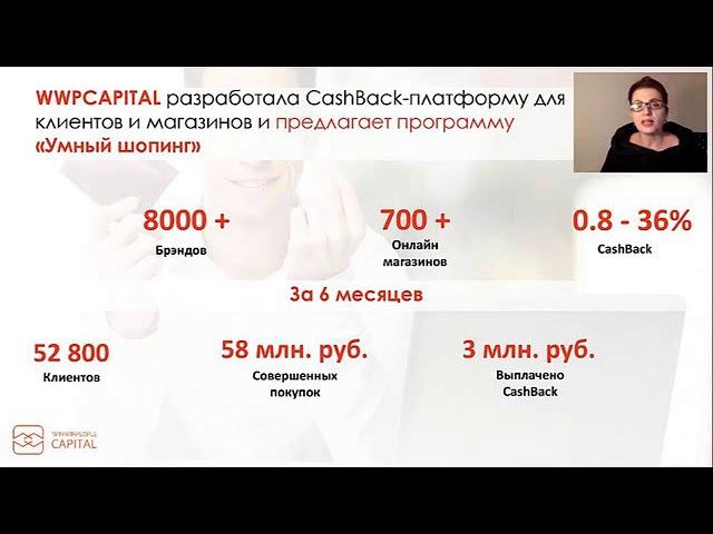 Презентация компании WWPC от Вице-президента по развитию Натальи Ярославцевой
