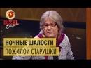 Ночные шалости одинокой пенсионерки – Дизель Шоу 2018 | ЮМОР ICTV