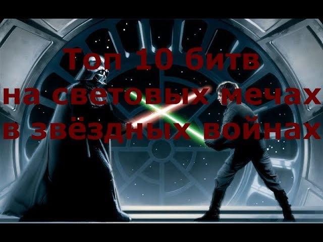 Звёздные войны, Топ 10 самых лучших битв на световых мечах