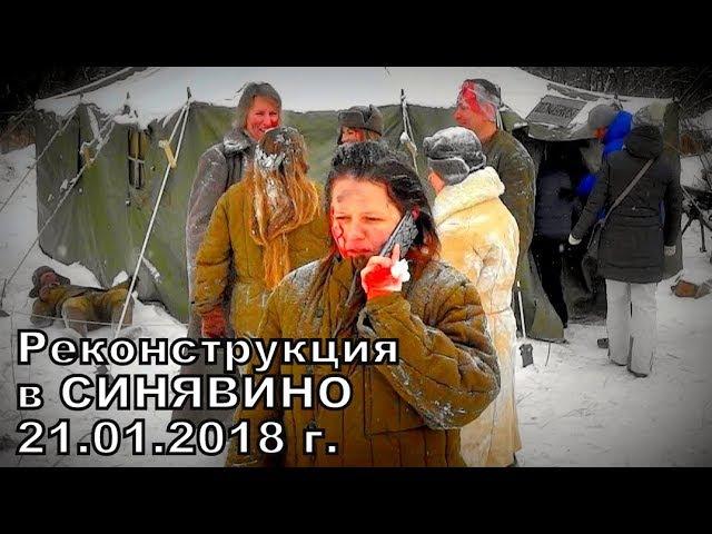 Реконструкция Прорыв блокады Ленинграда в Синявино 21 01 18