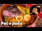 Arroz caldoso de marisco - рис и рыба