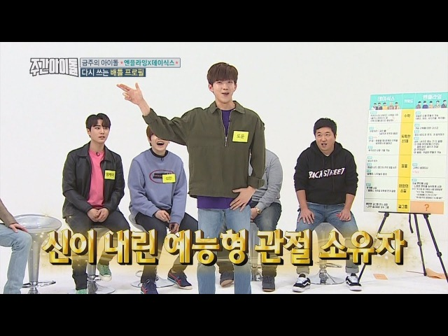 (Weekly Idol EP.344) A Crazy Dance Party [광란의 댄스파티]