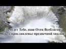 Гимны надежды гимн№99 Да будет Тебе наш Отец Всеблагой караоке