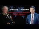 О межгосударственном правопорядке Профессор О Н Хлестов рассуждает
