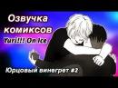 ОЗВУЧКА КОМИКСОВ ПО YURI ON ICE / ЮРИ НА ЛЬДУ (Юрцовый винегрет 2)