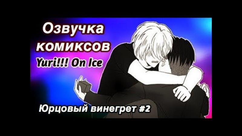 ОЗВУЧКА КОМИКСОВ ПО YURI ON ICE ЮРИ НА ЛЬДУ (Юрцовый винегрет 2)