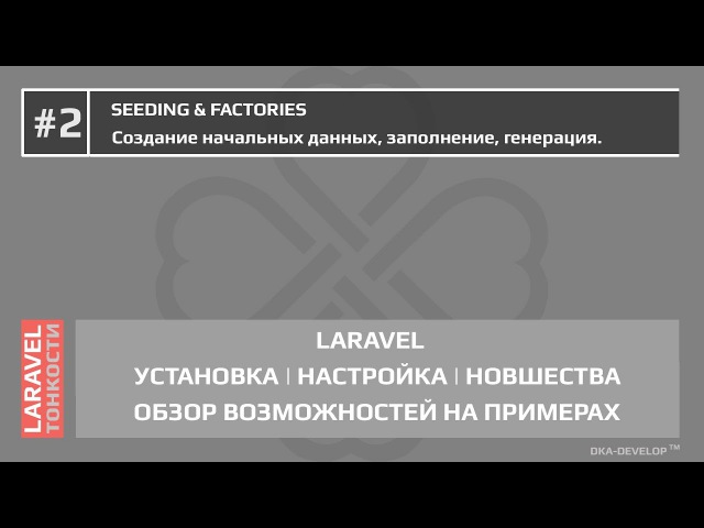 Laravel Seeding Factories - создание начальных данных, заполнение и генерация | вер 5.5 | 5.x - 2