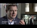 Репортаж о книге историка Евгения Понасенкова на Первом канале Германии WDR