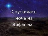 Спустилась ночь на Вифлеем - Детская Песня на Рождество