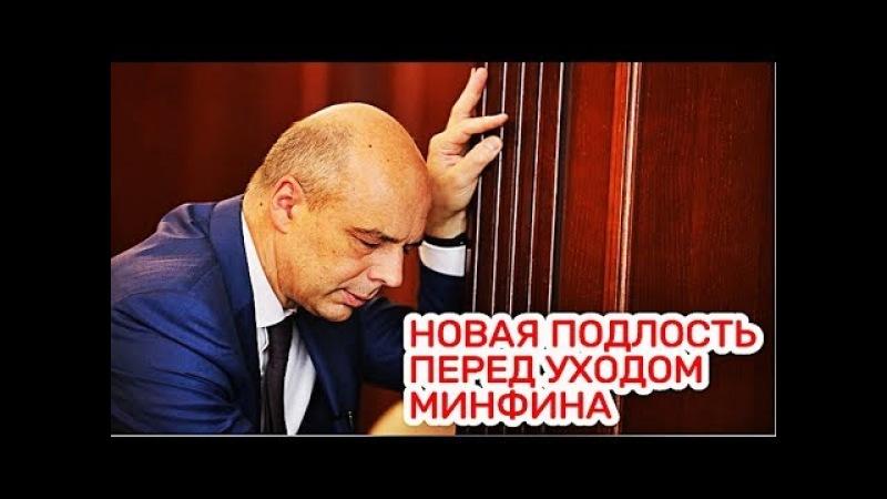 СИЛУАНОВ ПОКИДАЕТ ПОСТ ГЛАВЫ МИНФИНА 20.03.2018