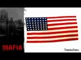Прохождение Mafia The City of Lost Heaven - 17. Перевыборы