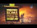 Рим Первая сверхдержава 4 серия. Цезарь HD