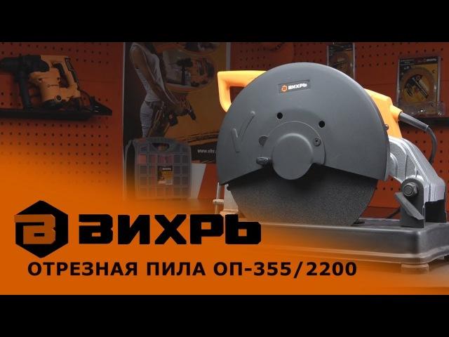 Обзор отрезной пилы ВИХРЬ ОП-355/2200