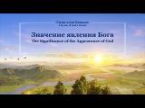 Христианские песни Бог уже пришел Значение явления Бога