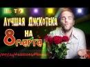 ЛУЧШАЯ ДИСКОТЕКА НА 8 МАРТА / ЖЕНСКИЙ ПРАЗДНИК 2018