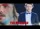 Мачид Алипур Туй муборак 2017 Majid Alipour tuy muborak 2017 New song