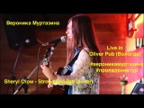 Вероника Муртазина - Strong Enough (Sheryl Crow cover) Live in Vologda